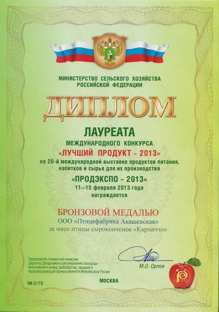 Награда 2013